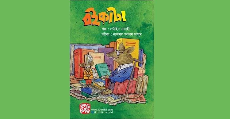তৌহিদ এলাহীর শিশুতোষ গল্প সংকলন 'বইকাটা'