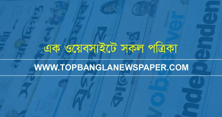 বাংলা সংবাদপত্র নিয়ে টপ বাংলা নিউজপেপার ওয়েব অ্যাপ
